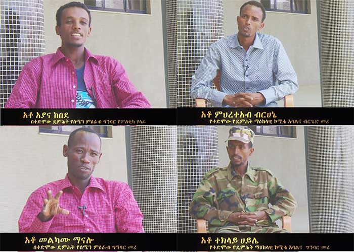 Former TPDM fighters. የቀድሞ ዴምሕት አባላት