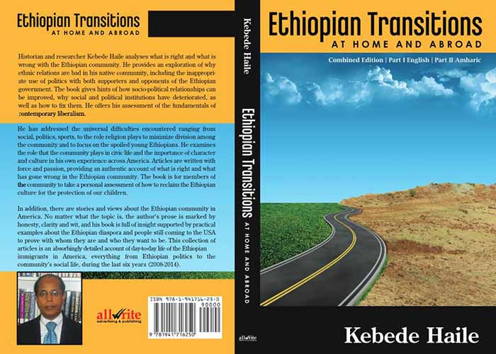 Ethiopian Transitions: At Home and Abroad (by Kebede Haile) / የኢትዮጵያውያን ሽግግር - በሀገር ውስጥና በውጭ ሀገር (ከበደ ኃይሌ)