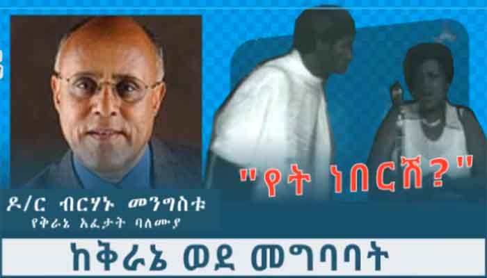 Dr. Berhanu Mengistu on Forum 65