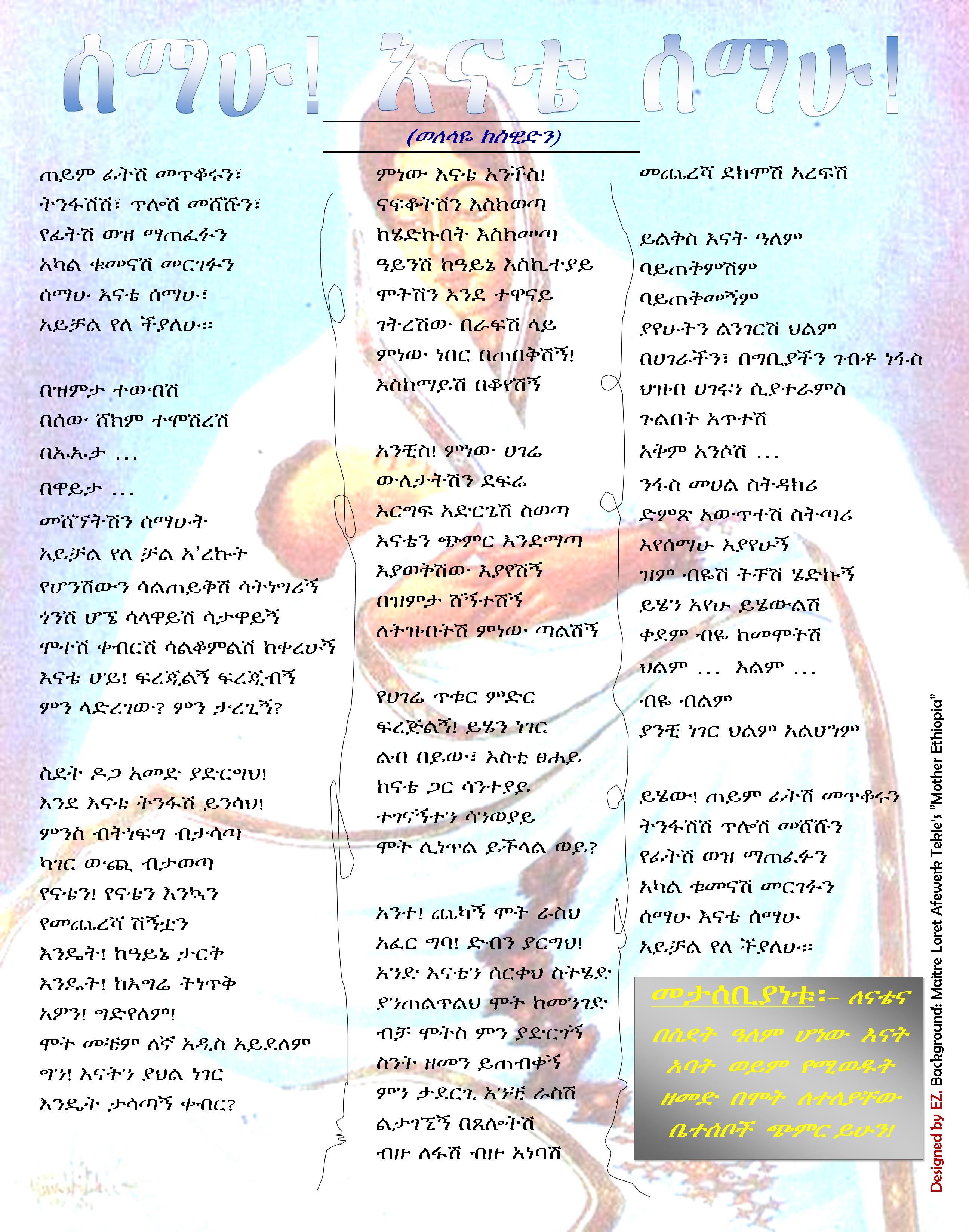 http://ethiopiazare.com/images/doc/images/poem/2014/141022-semahu-enate-semahu-by-welelaye.jpg