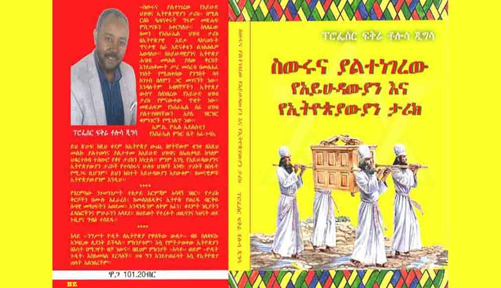 The Hidden and Untold History of the Jewish People and Ethiopians by Fikre Tolossa