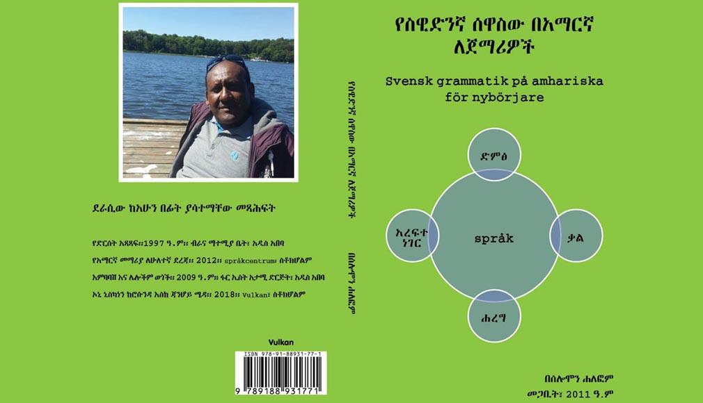Ethiopia Zare - ኢትዮጵያ ዛሬ Ethiopia Zare