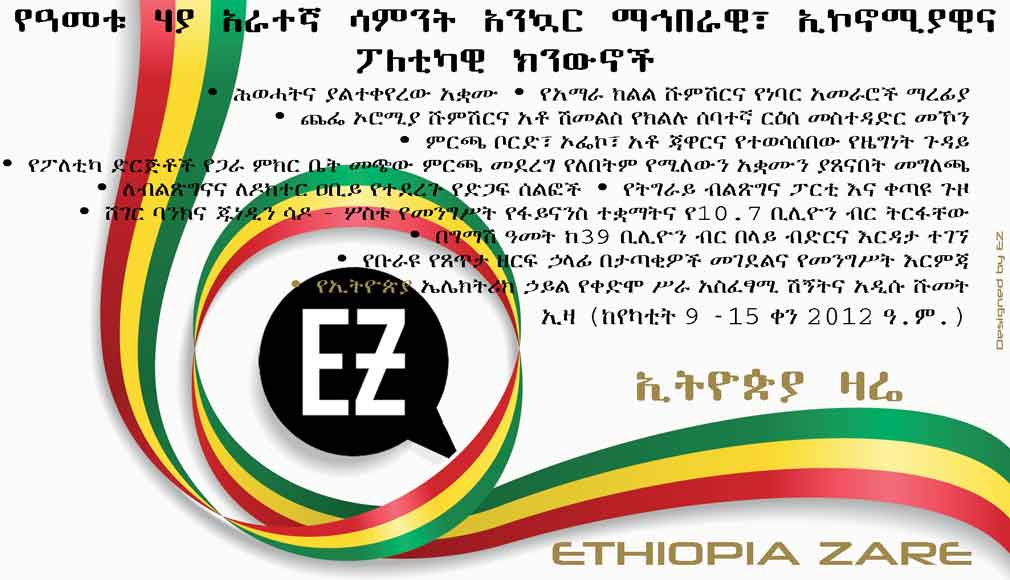 Ethiopia Zare's weekly news digest, week 24th, 2012 Ethiopian calendar