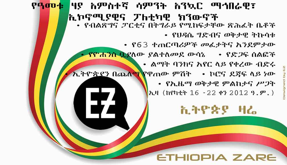 Ethiopia Zare's weekly news digest, week 25th, 2012 Ethiopian calendar