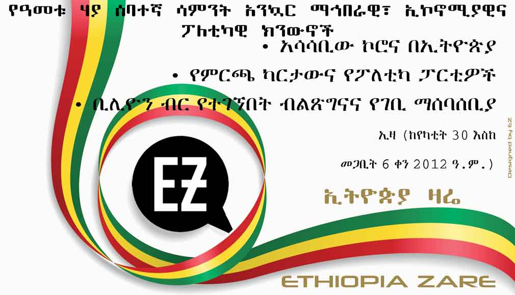 Ethiopia Zare's weekly news digest, week 27th, 2012 Ethiopian calendar