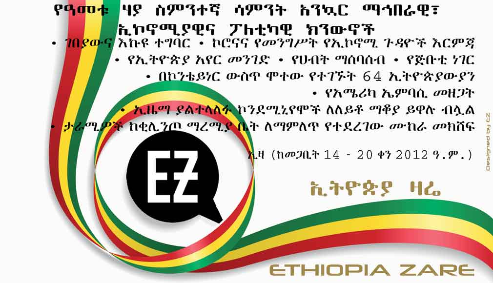 Ethiopia Zare's weekly news digest, week 29th, 2012 Ethiopian calendar