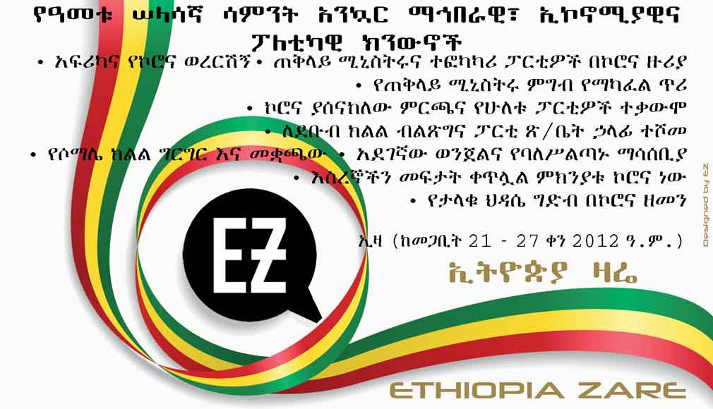 Ethiopia Zare's weekly news digest, week 30th, 2012 Ethiopian calendar