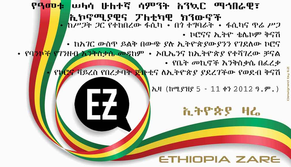 Ethiopia Zare's weekly news digest, week 32nd, 2012 Ethiopian calendar