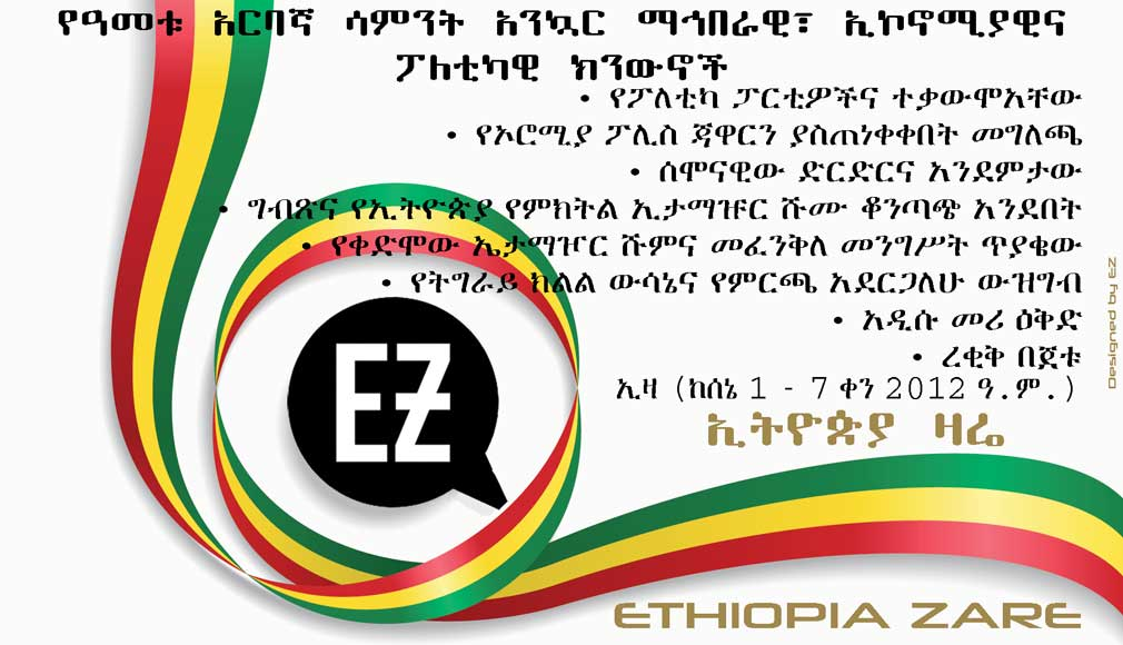 Ethiopia Zare's weekly news digest, week 40th, 2012 Ethiopian calendar