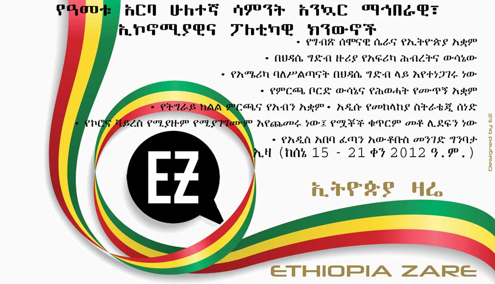 Ethiopia Zare's weekly news digest, week 42nd, 2012 Ethiopian calendar
