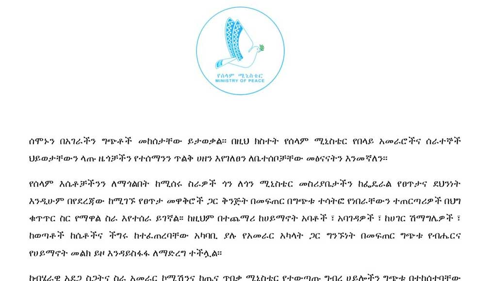 Ethiopian Ministry of Peace