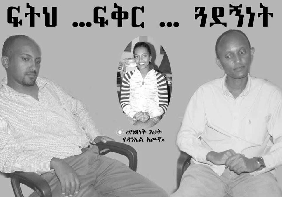 Netsanet Demissie (left), Daniel Bekele (right) and Yemesrach Demissie (Daniels fiancé, Netsanets syster in the middle)