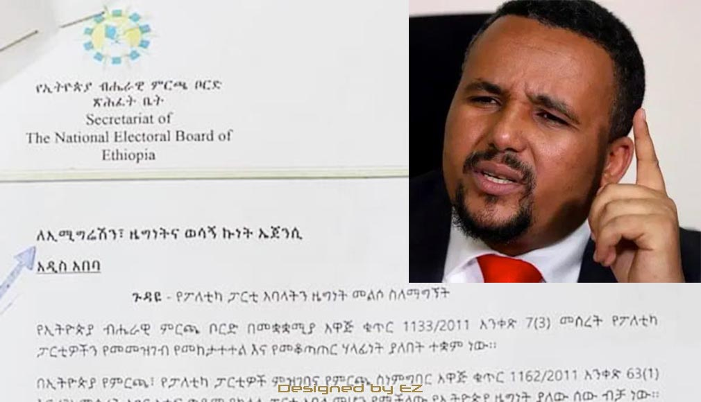 NEBE seeks verification of Jawar Mohammed's citizenship