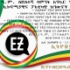 Ethiopia Zare's weekly news digest, week 6th, 2013 Ethiopian calendar